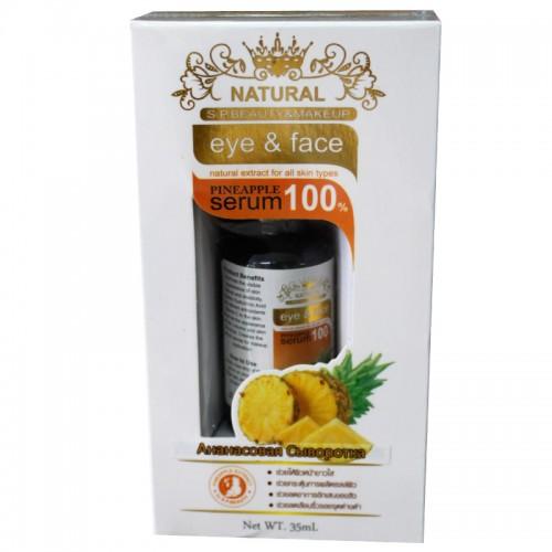 Natural SP Beauty & Makeup Pineapple Serum / Сыворотка для лица и кожи вокруг глаз с экстрактом ананаса (35 мл)